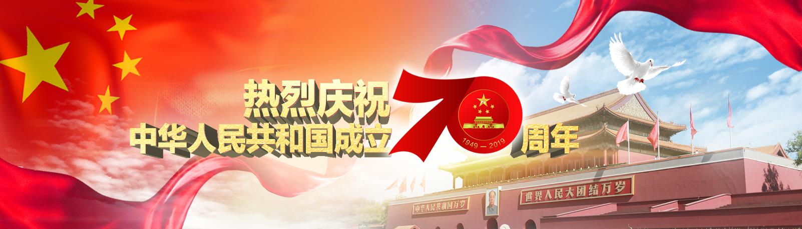热烈庆祝中华人民共和国成立70周年——中国军视网网络专题