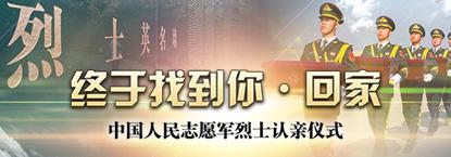"""""""终于找到你·回家""""中国人民志愿军烈士认亲仪式直播"""