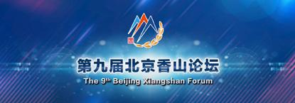 第九届北京香山论坛开幕式——中国军视网网络直播专题