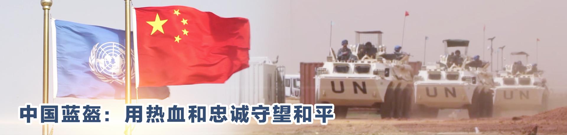 中国蓝盔:用热血和忠诚守望和平