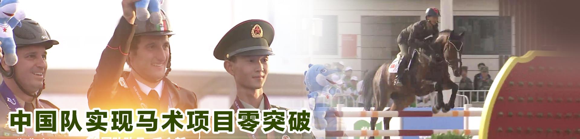 【直通军运会】中国队实现马术项目零突破