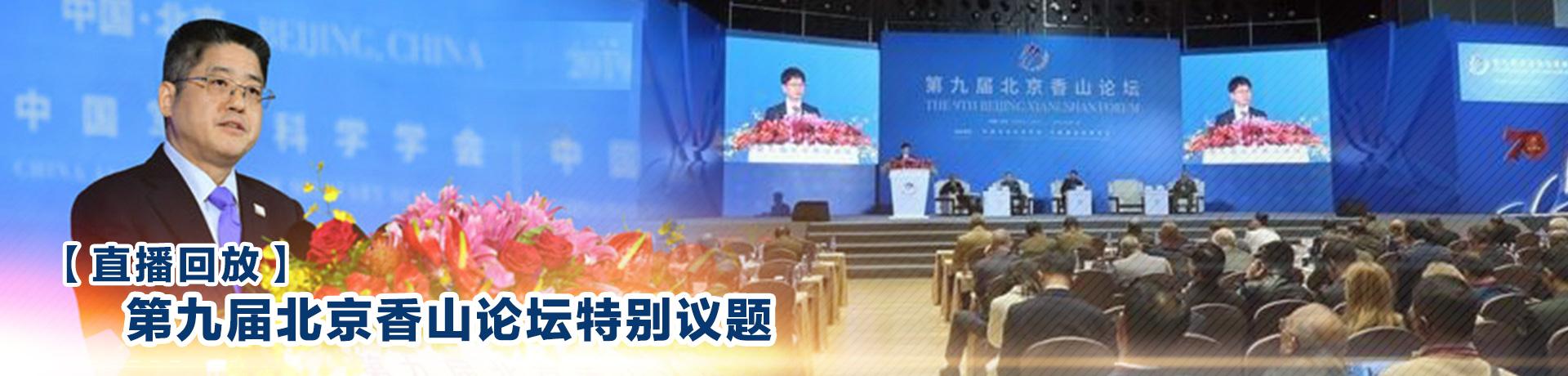 【直播回放】第九届北京香山论坛特别议题