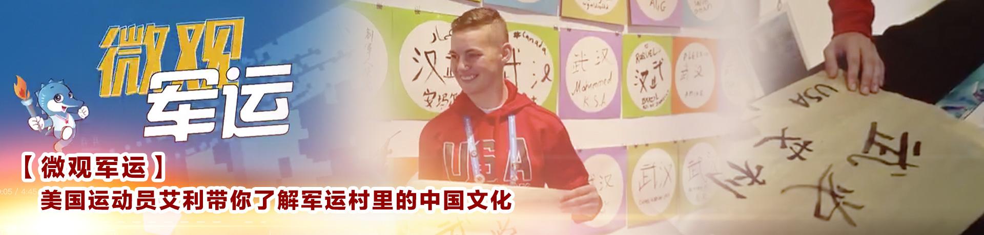 【微观军运】美国运动员艾利带你了解军运村里的中国文化