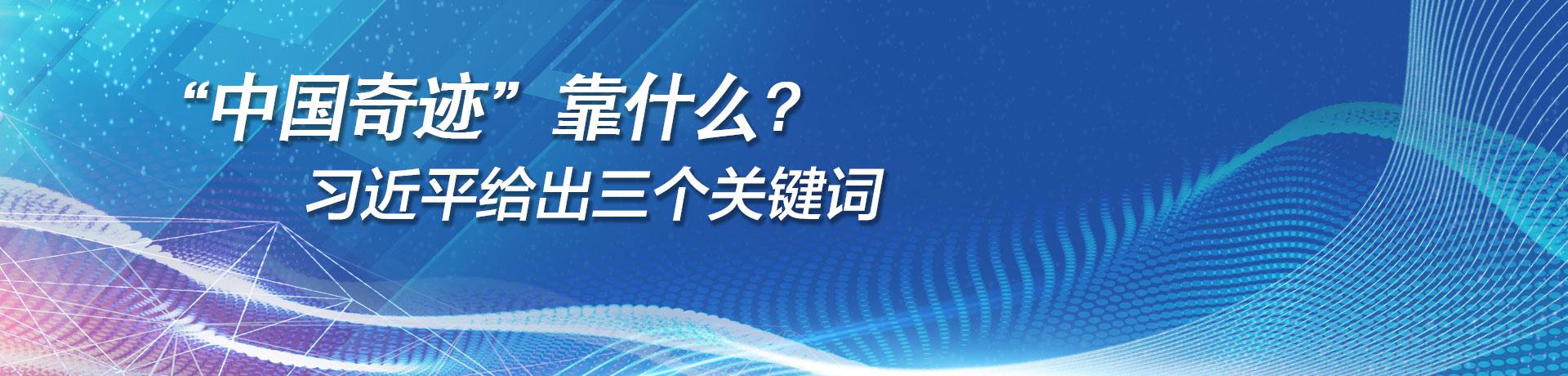 """""""中國奇跡""""靠什么?習近平給出三個關鍵詞"""