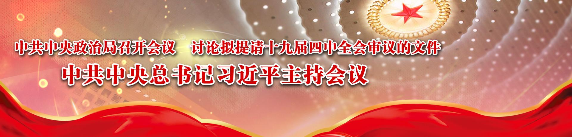 中共中央政治局召開會議 討論擬提請十九屆四中全會審議的文件 中共中央總書記習近平主持會議