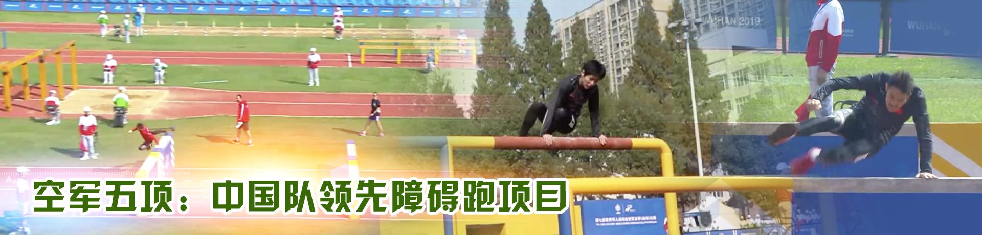 空軍五項:中國隊領先障礙跑項目