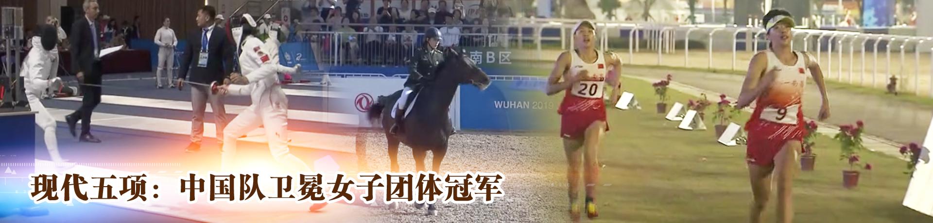 現代五項:中國隊衛冕女子團體冠軍