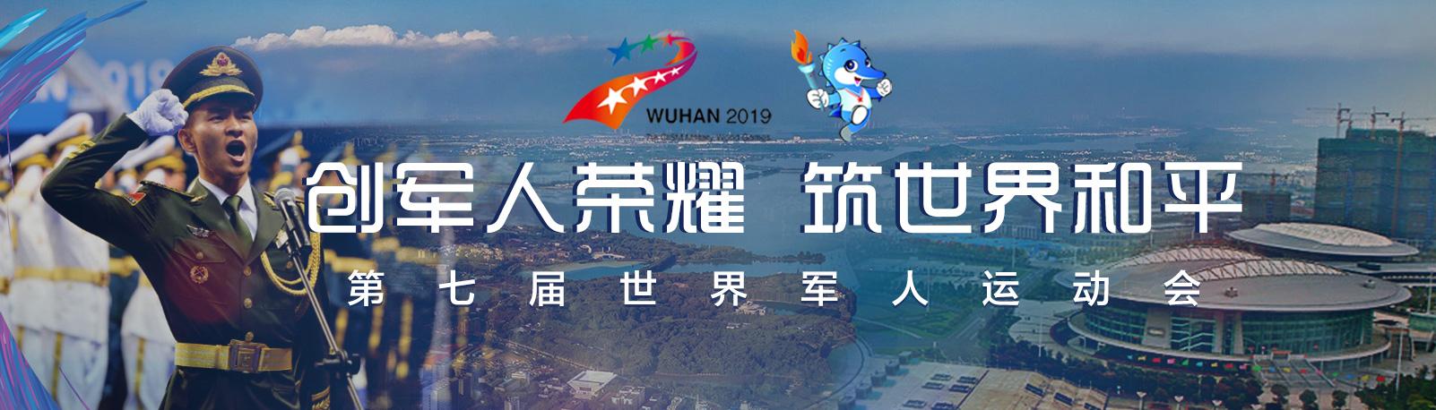 【10月25日直播】第七屆世界軍人運動會——中國軍視網網絡特別直播