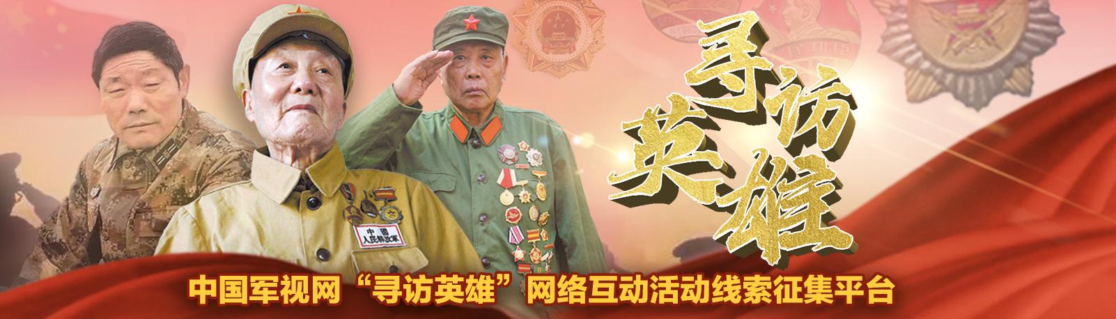 """中國軍視網""""尋訪英雄""""網絡互動活動線索征集平臺"""