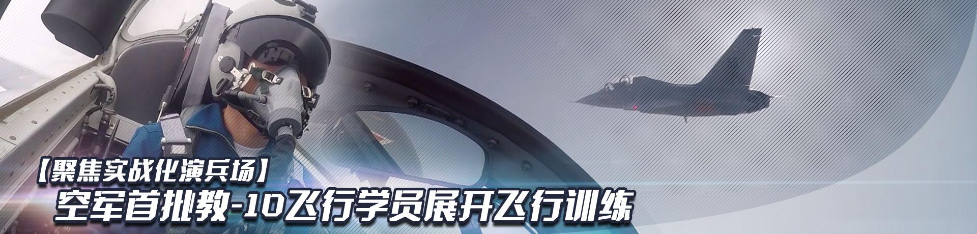 【聚焦實戰化演兵場】空軍首批教-10飛行學員展開飛行訓練