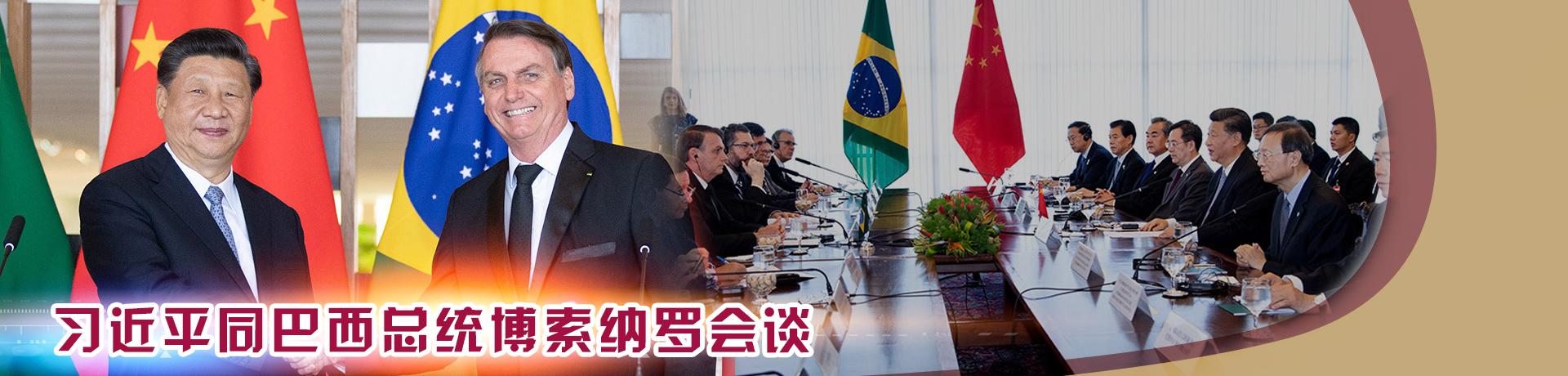 習近平同巴西總統博索納羅會談