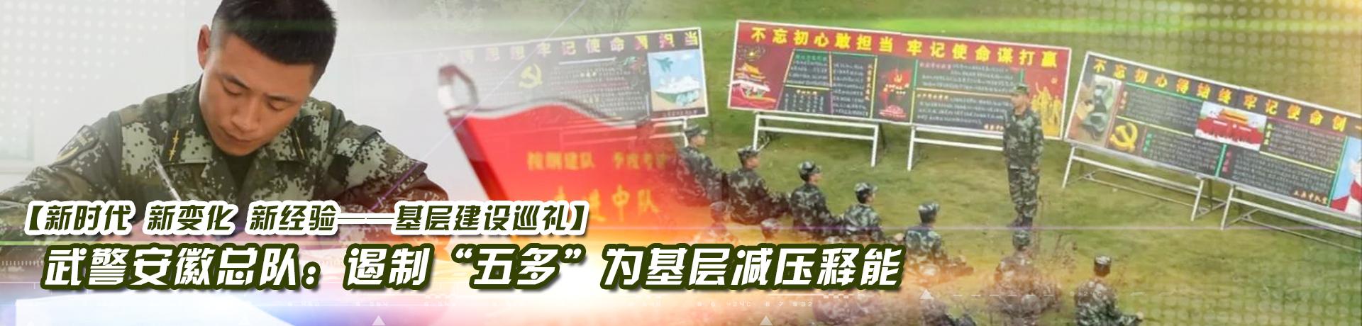 """武警安徽總隊:遏制""""五多""""為基層減壓釋能"""