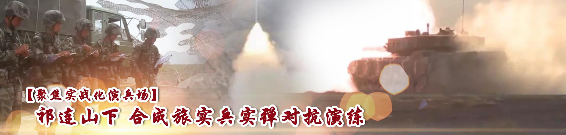 【聚焦實戰化演兵場】祁連山下 合成旅實兵實彈對抗演練