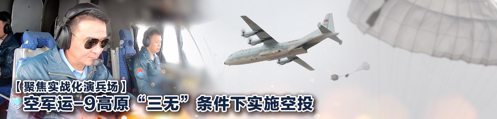 """【聚焦实战化演兵场】空军运-9高原""""三无""""条件下实施空投"""