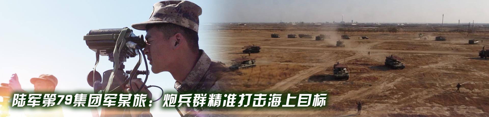 陆军第79集团军某旅:炮兵群精准打击海上目标