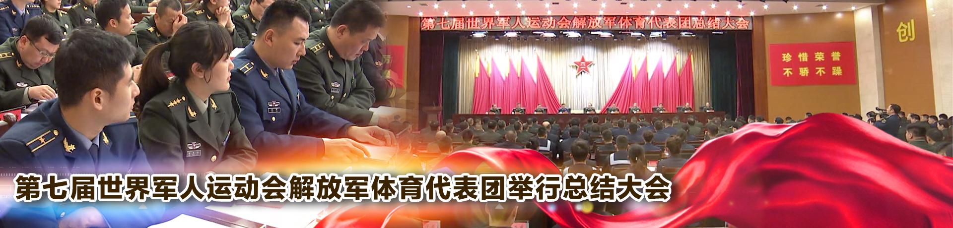 第七届世界军人运动会解放军体育代表团举行总结大会