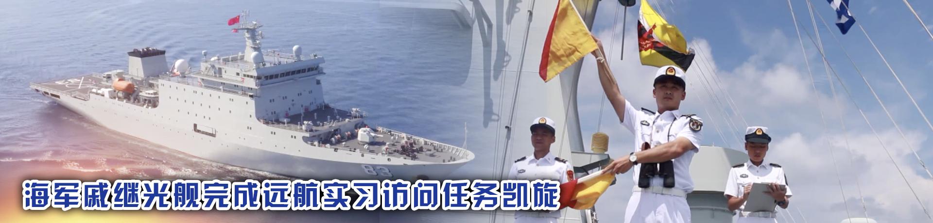 海军戚继光舰完成远航实习访问任务凯旋