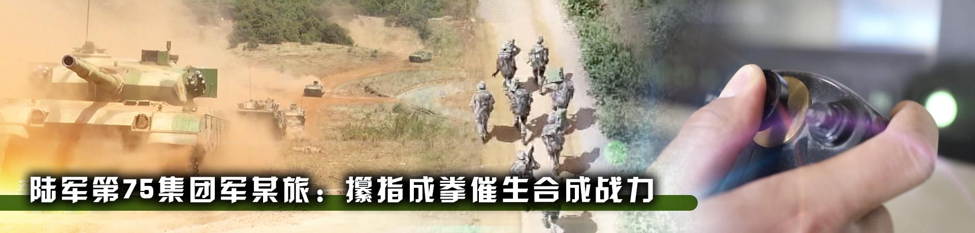 【在习近平新时代中国特色社会主义思想指引下】陆军第75集团军某旅:攥指成拳催生合成战力