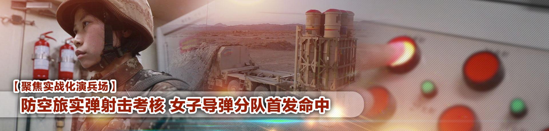【聚焦实战化演兵场】防空旅实弹射击考核 女子导弹分队首发命中