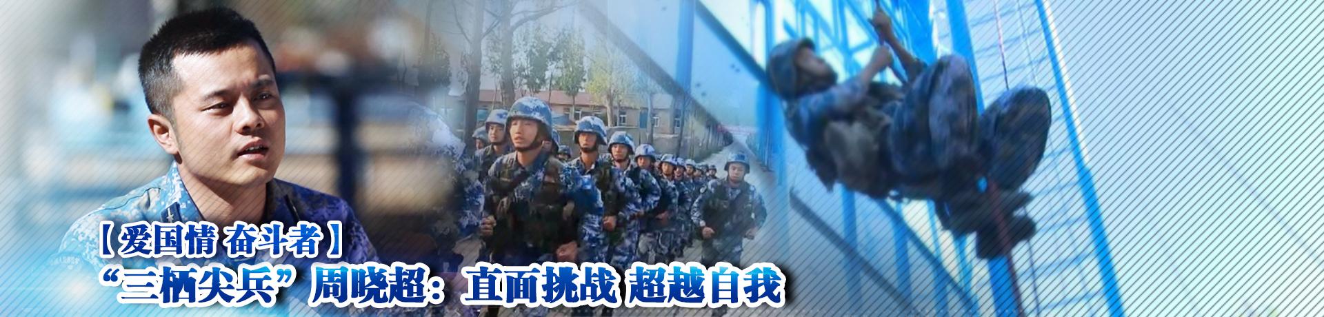 """""""三棲尖兵""""周曉超:直面挑戰 超越自我"""