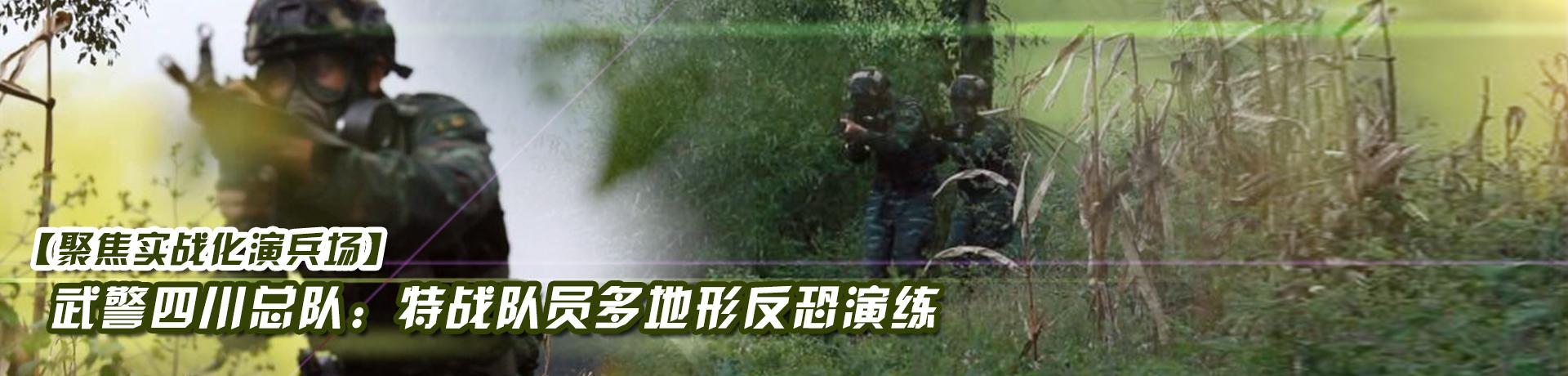 武警四川總隊:特戰隊員多地形反恐演練
