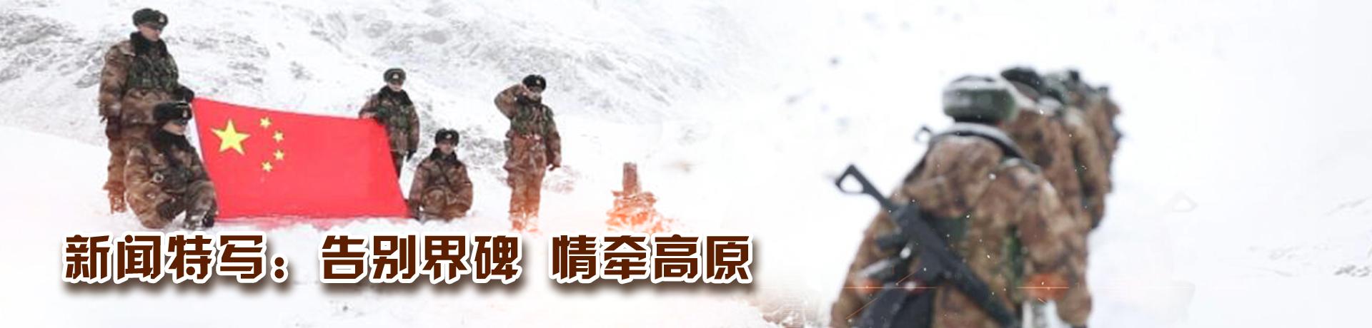 新聞特寫:告別界碑 情牽高原
