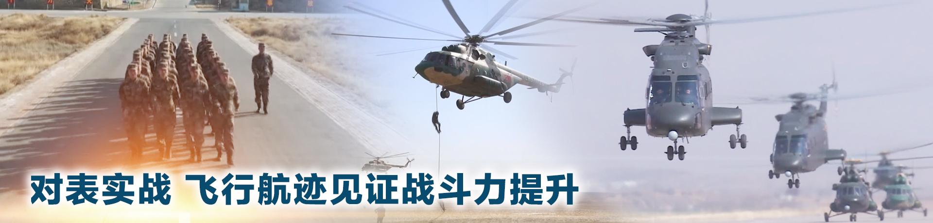 【陆军第76集团军某陆航旅年终复盘】对表实战 飞行航迹见证战斗力提升