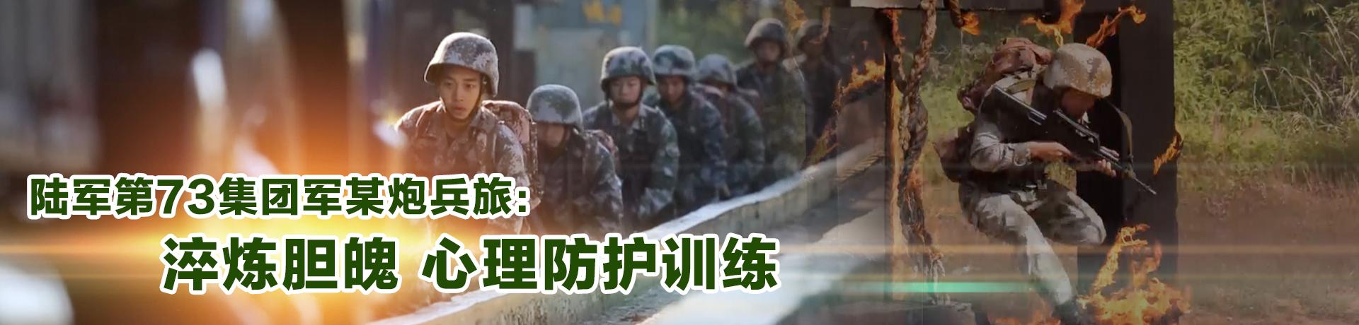 陆军第73集团军某炮兵旅:淬炼胆魄 心理防护训练