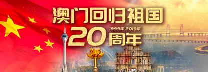 庆祝澳门回归20周年