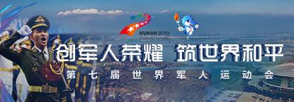 第七届世界军人运动会开幕式——中国军视网网络专题报道