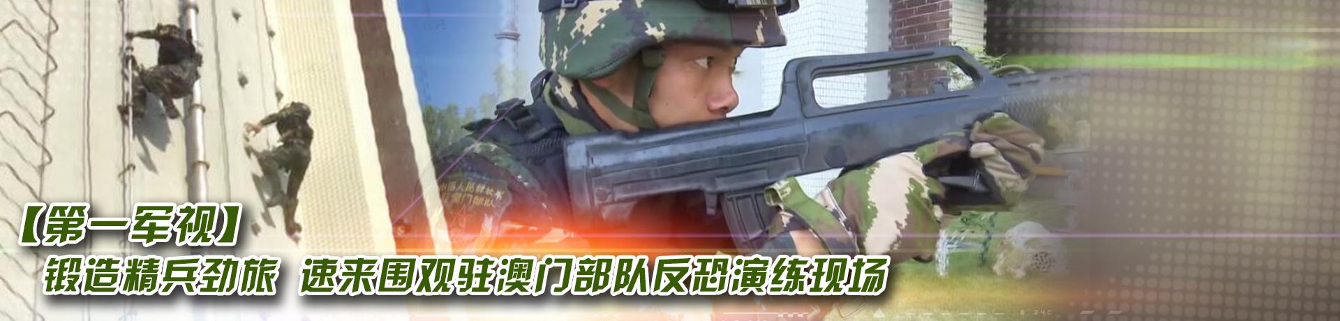 【第一军视】锻造精兵劲旅 速来围观驻澳门部队反恐演练现场