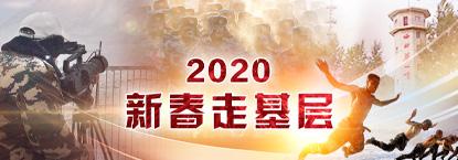 2020年新春走基层