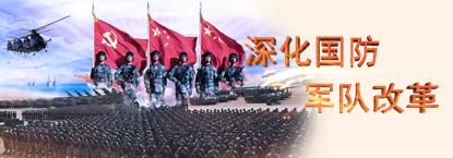 深化国防军队改革