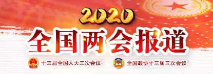 中国军视网2020全国两会报道
