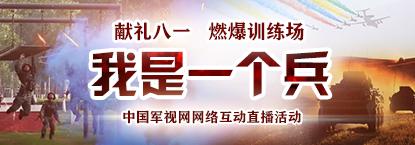 《我是一个兵》中国军视网网络互动直播活动