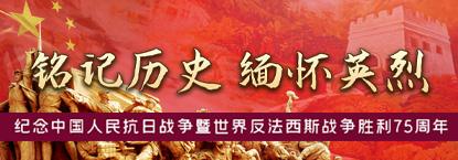 铭记历史·缅怀英烈 纪念中国人民抗日战争暨世界反法西斯战争胜利75周年
