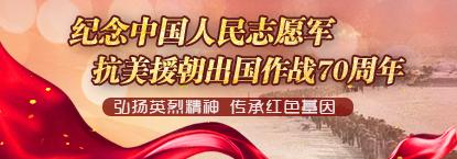 弘扬英烈精神 传承红色基因——纪念中国人民志愿军抗美援朝出国作战70周年
