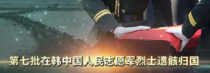 【直播】第七批在韩中国人民志愿军烈士遗骸回国