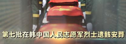 【直播】第七批在韩中国人民志愿军烈士遗骸安葬