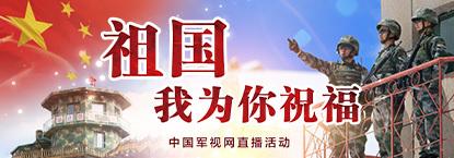 祖國 我為你祝福——中國軍視網直播活動