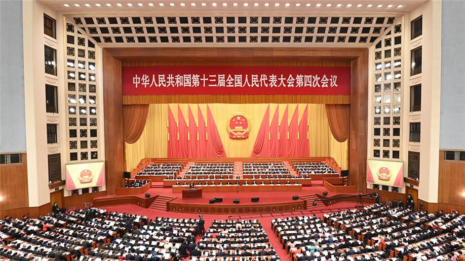 十三届全国人大四次会议开幕会举行 习近平等党和国家领导人出席