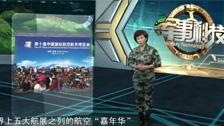 《军事科技》直击珠海航展