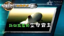 军事科技《飞艇探奇》 带你揭开空中霸主的奥秘