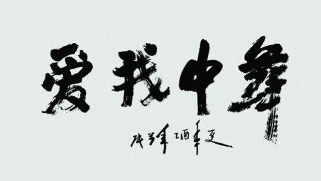 原中央军委副主席张万年生前题词
