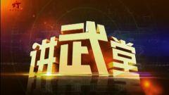 纪念一江山岛战役胜利60周年 三军剑舞一江山