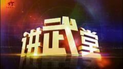 1月31日《讲武堂》 岛屿战争启示录(上)