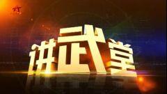 2月7日《讲武堂》:烈火中永生背后的真实历史