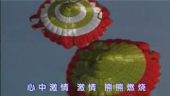 伞兵歌曲《朵朵伞花向祖国微笑》