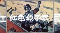 经典战争影视片《红色娘子军》背后的真实历史