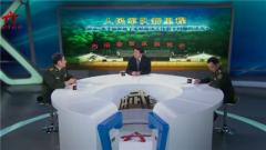 20150307《讲武堂》:人民军队新里程